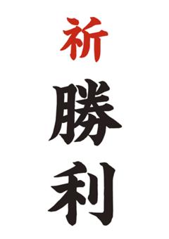 為書・必勝ポスターサンプル 8
