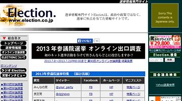 選挙情報専門サイト「ELECTION」