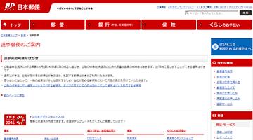 日本郵便|選挙郵便