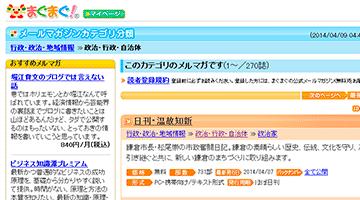 まぐまぐ!|メールマガジンカテゴリ分類|行政・政治・地域情報|政治・行政・自治体