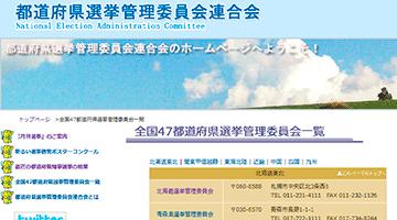 都道府県選挙管理委員会連合会