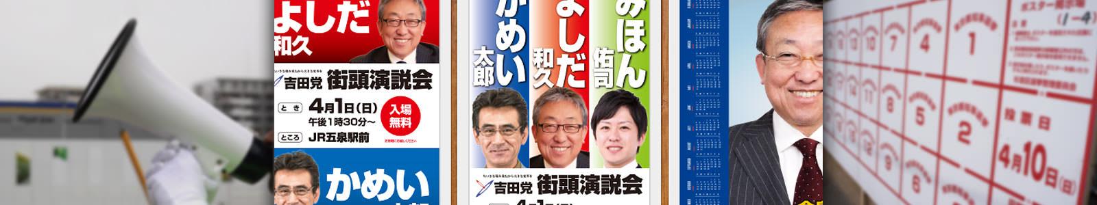 大型・選挙用2連3連ポスター印刷について