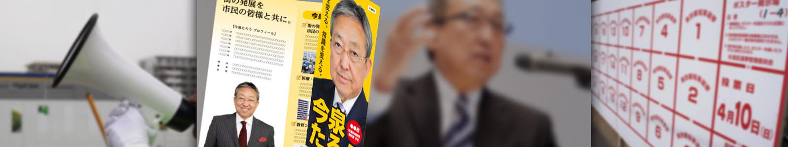 選挙リーフレット印刷について