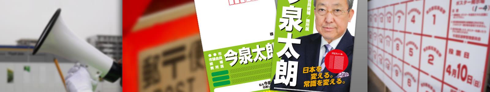 選挙ハガキ印刷について
