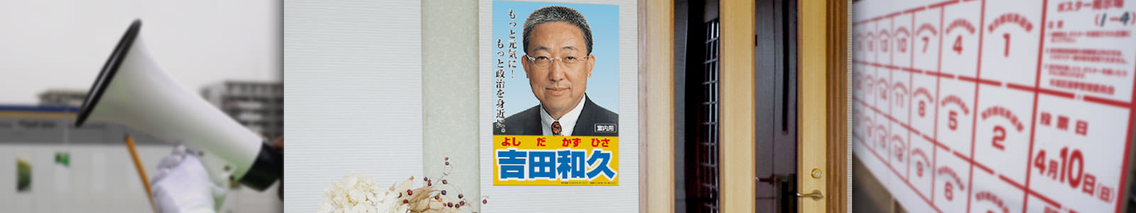 室内用選挙ポスター印刷について