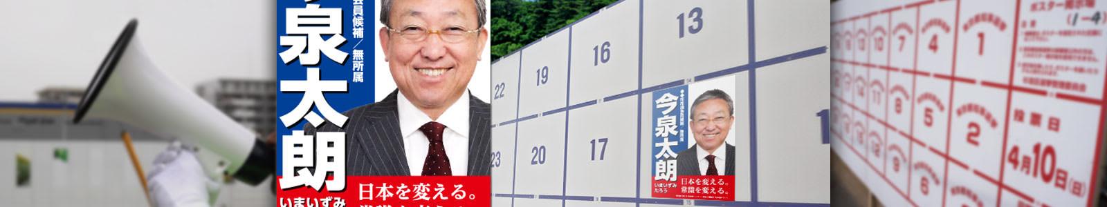 選挙公示・告示用ポスター印刷について