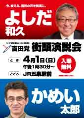 選挙2連ポスターサンプル1