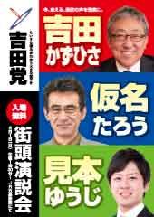 選挙3連ポスターサンプル2
