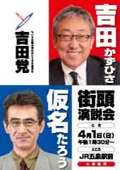 選挙2連ポスターサンプル3