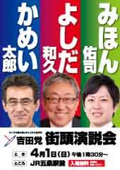 選挙3連ポスターサンプル4