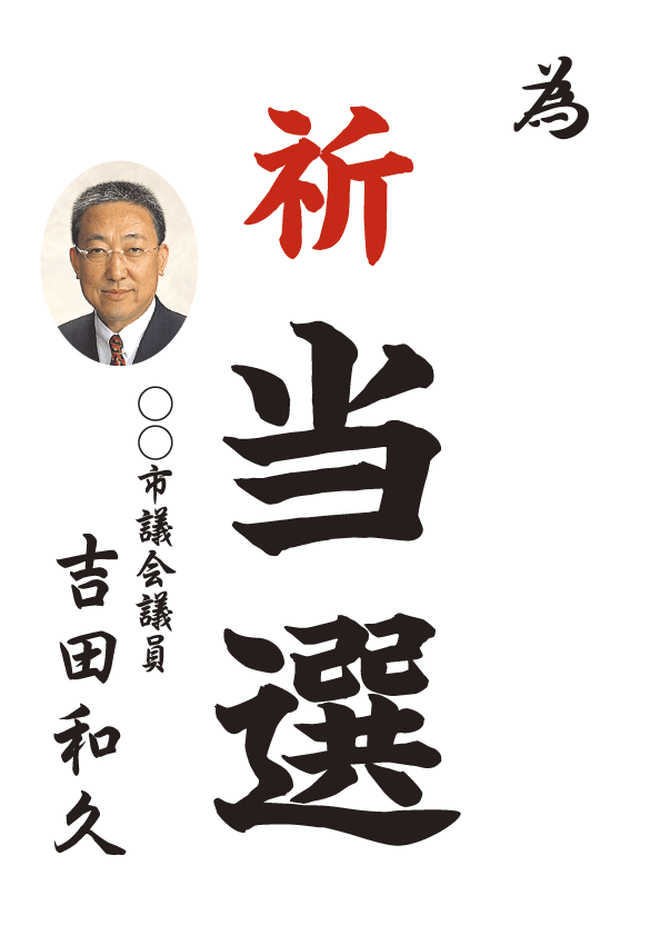 為書・必勝ポスターサンプル3