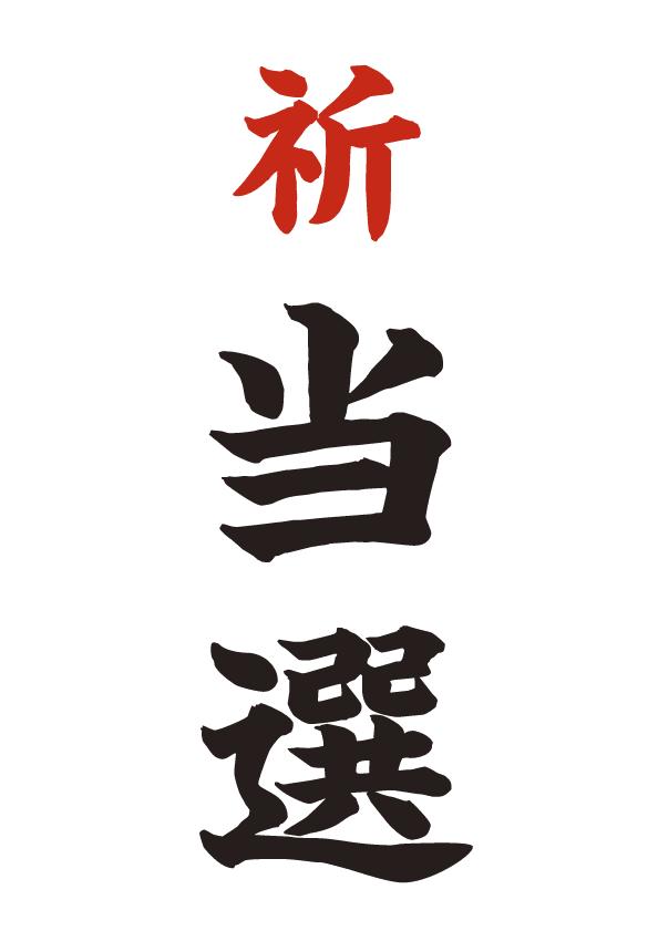 為書・必勝ポスターサンプル7