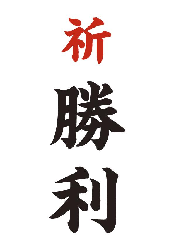 為書・必勝ポスターサンプル8