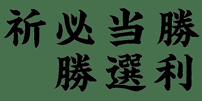 為書・必勝ポスターフォントサンプルT-01