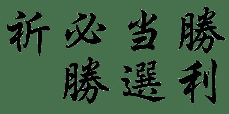 為書・必勝ポスターフォントサンプルT-02