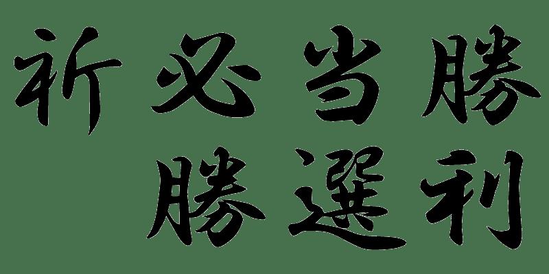 為書・必勝ポスターフォントサンプルT-03