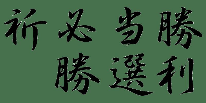 為書・必勝ポスターフォントサンプルT-04