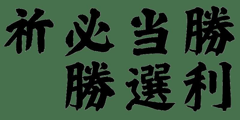 為書・必勝ポスターフォントサンプルT-05