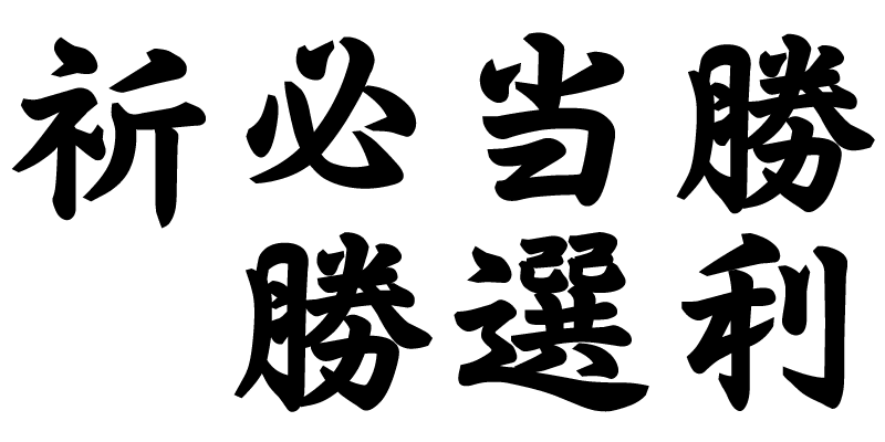 為書・必勝ポスターフォントサンプルT-06