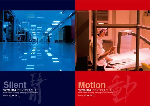 印刷工場写真集『Silent×Motion』