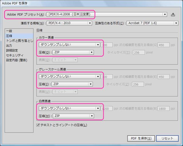 PDF保存の設定