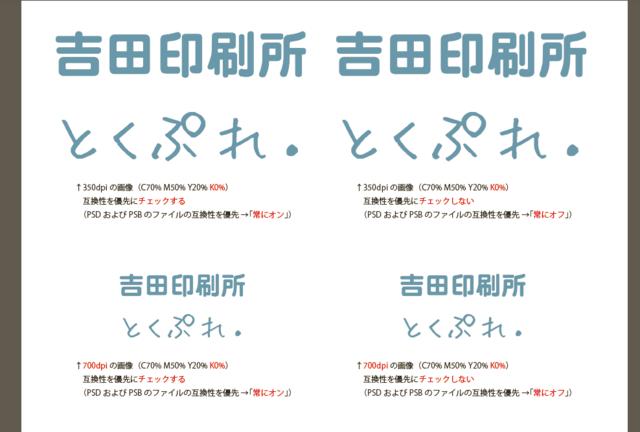 PDF保存の結果