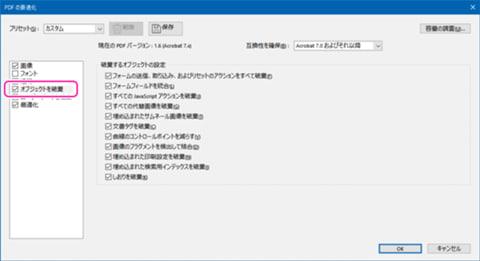 「PDFの最適化」のダイアログで「オブジェクトを破棄」の項目