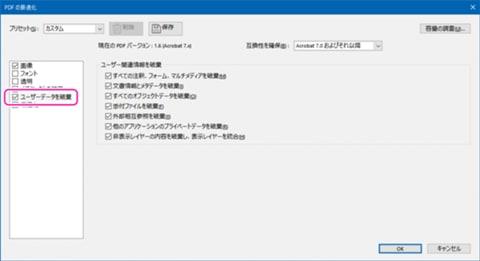 「PDFの最適化」のダイアログで「ユーザーデータを破棄」の項目