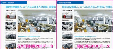 元の印刷用PDFとファイルサイズを縮小したPDF
