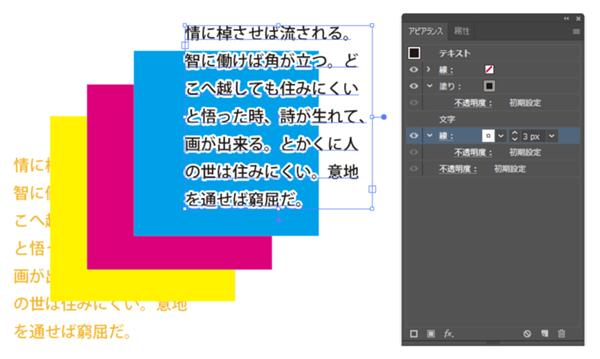 Illustrator:最前面にある文字オブジェクトの黒文字に白フチの文字のアピアランス