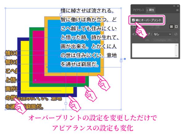 Illustrator:「線にオーバープリント」のチェックを入れる
