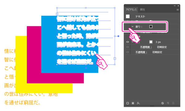 Illustrator:最前面の文字オブジェクトの塗りのアピアランスを「非表示」