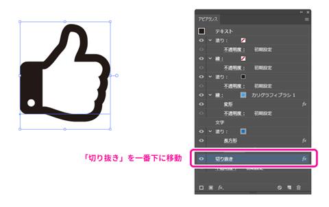 Illustratorのアピアランスでロングシャドウアイコンを作る