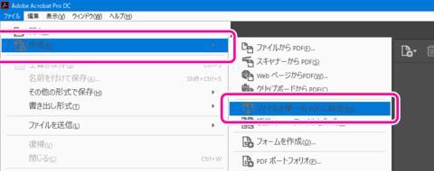 「ファイル」→「作成」→「ファイルを単一のPDFに結合」