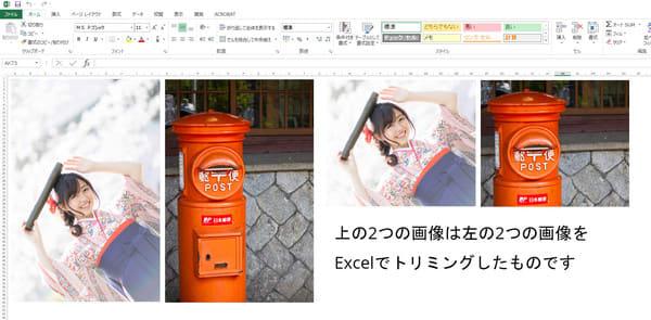 Excel 2013のサンプルデータ