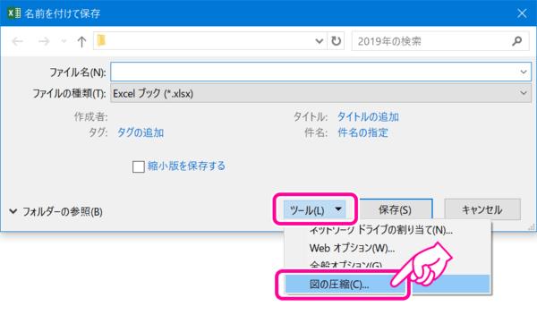 Excel 2013:「ツール」→「図の圧縮」