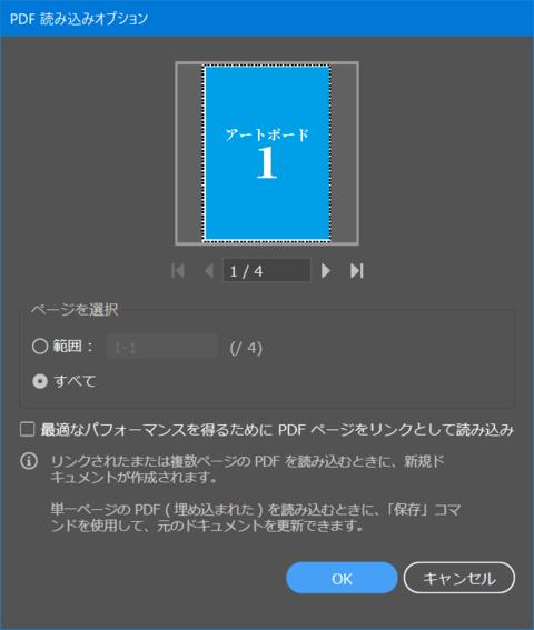 ファイル形式はサポートされていません pdf