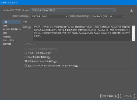 PDF保存設定