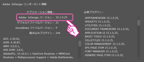Adobe InDesign バージョン
