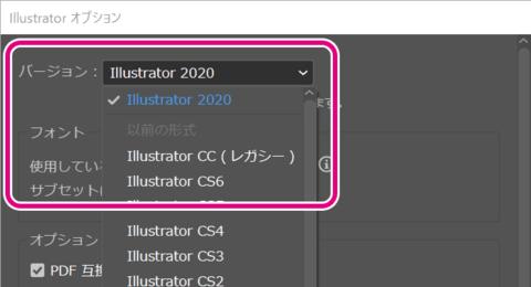 Illustrator 2021のファイル保存ダイアログのバージョン部分
