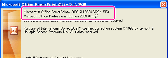 Office 2000・Office XP(2002)・Office 2003