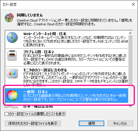 「一般用 - 日本2」を選択