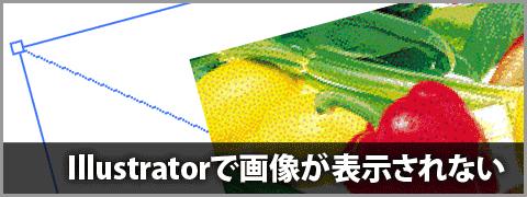 WindowsでMacのIllustratorのデータを開いて画像が表示されない場合には?