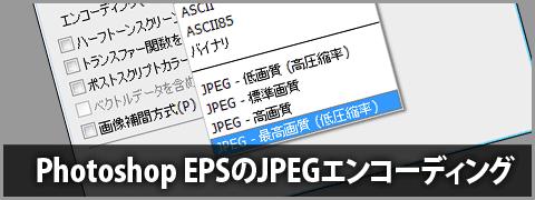Photoshop EPSのJPEGエンコーディング(圧縮)について