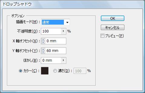 Illustratorでリンク画像を埋め込まないとドロップシャドウがガタガタになる(2)