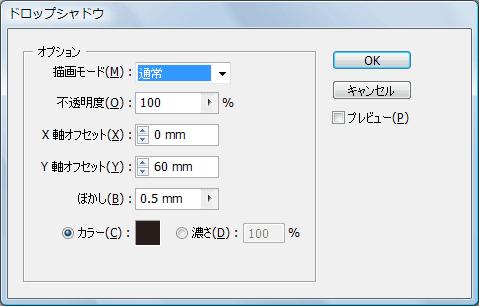 Illustratorでリンク画像を埋め込まないとドロップシャドウがガタガタになる(3)