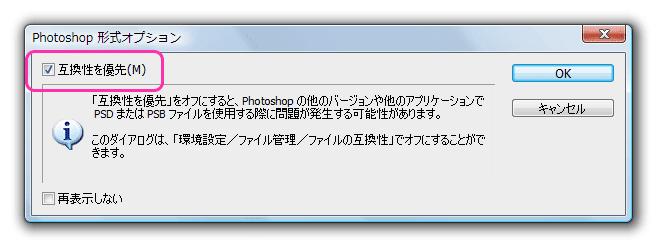 Photoshop形式で保存時のダイアログ