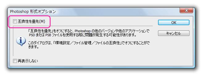 Photoshop形式のデータ保存の際に「互換性を優先」にチェックを入れずに保存