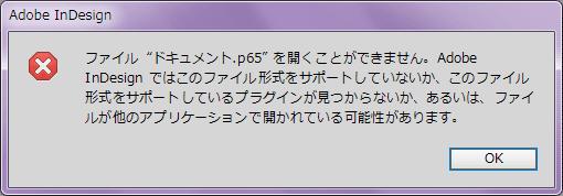 InDesign CCでPageMakerのファイルを開いたときのエラーダイアログ