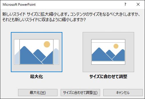 スライドのサイズを印刷向けのサイズに設定する(PowerPoint 2013)